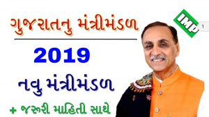 gujarat new mantrimandal 2019 pdf download. Gujarat nu Mantri mandal