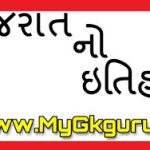 Gujarat No Itihas PDF Download. History of Gujarat in Gujarati