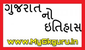 Gujarat No Itihas PDF Download. History of Gujarat in Gujarati