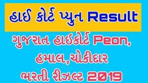 Gujarat High Court Peon Result 2019 Class-4 Merit List 1