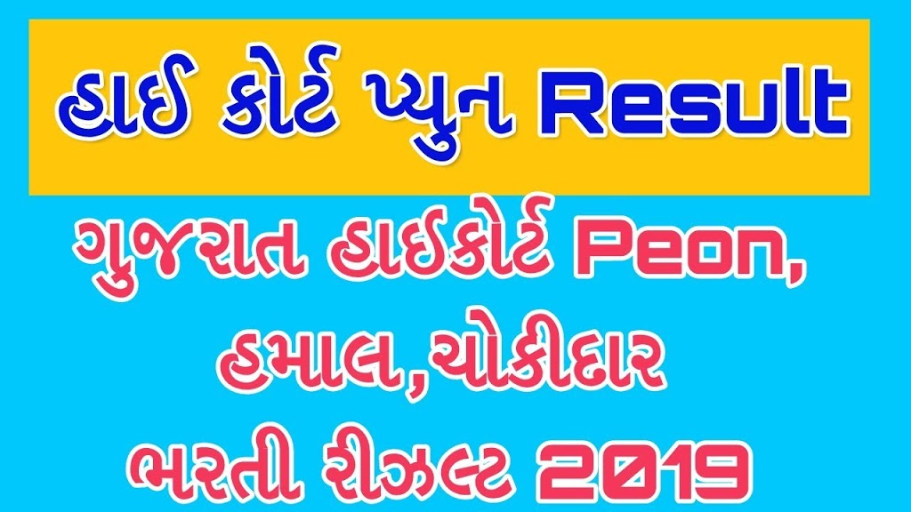 Gujarat High Court Peon Result 2019 Class-4 Merit List 1