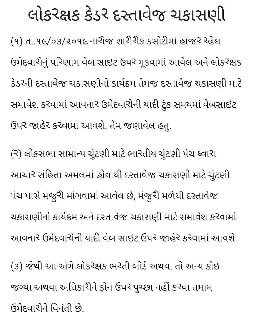 Gujarat Police Constable Letest New Update 2019 4