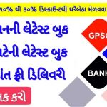 best book for GPSC Sti model question paper gujju book Talati exam date 2019