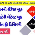 best book for GPSC Sti model question paper gujju book Talati exam date 2019