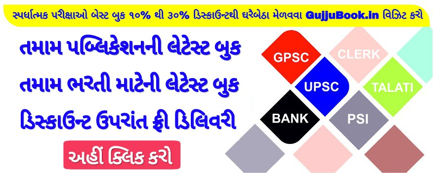 Gpsc STI model question paper gujju book