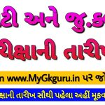 If you want to know the Talati Exam Date 2019, in this article, we will tell you the date of the Talati examination, Exam date of talati in gujarat 2019.