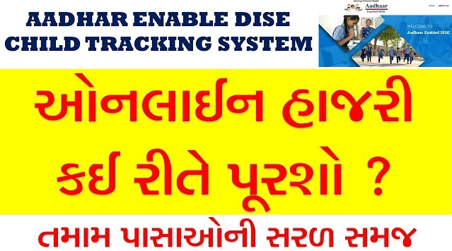 SSA GUJARAT Child Tracking System - Here you will get complete step by step How to fill www ssa gujarat org child tracking system. SSA gujarat online hajri.